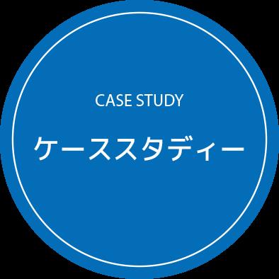 CASE STUDY 具体的な事例