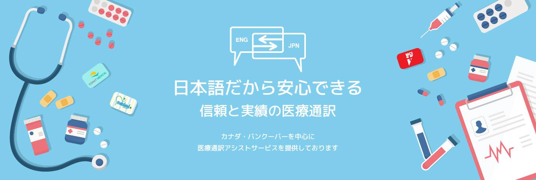日本語だから安心できる 安全と信頼の医療通訳