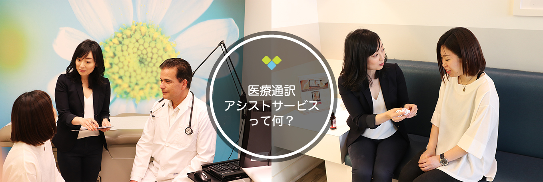 医療通訳アシストサービスって何?